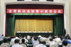 全省政法系统警示教育会议在沈召开