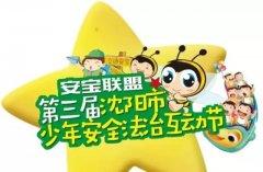 安宝联盟第三届沈阳市少年安全法治互动节10月13日盛大