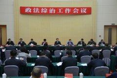 全省政法综治工作会议在沈召开