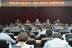 政法系统学习贯彻省委十一届十四次全