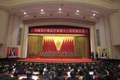 中国共产党辽宁省第十二次代表大会隆