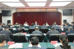 省委政法委员会召开今年第一次全体会