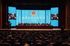 沈阳市公安局召开公安工作会议