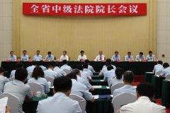 全省中级法院院长会议在沈召开