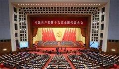 中国共产党第十九次全国代表大会在京