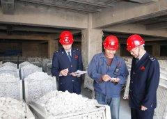 对矿山企业开展专项检查