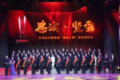 辽宁省司法行政系统2017年工作回眸
