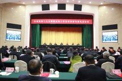 全省党的十九大维稳安保工作总结表彰