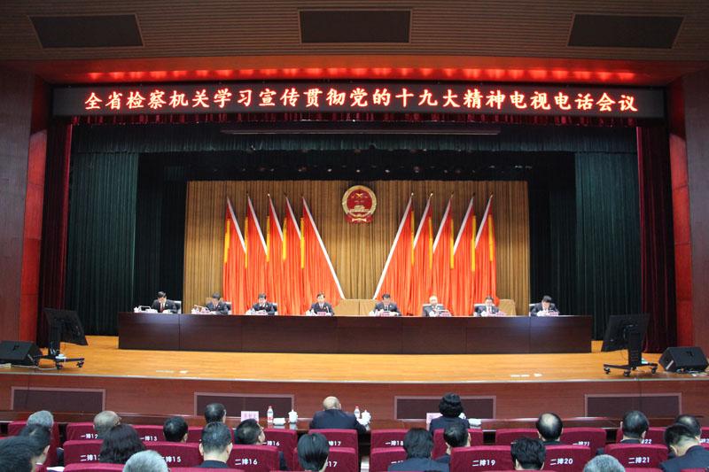 全省检察机关学习宣传贯彻党的十九大精神电视电话会议