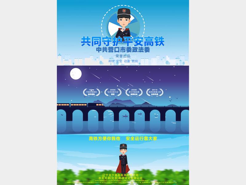 【微动漫】共同守护平安高铁