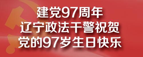 政法干警祝贺党的97岁生日快乐!