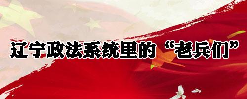 """辽宁政法系统里的""""老兵们"""""""