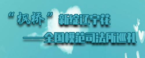 """""""枫桥""""新绽辽宁花 ——全国模范司法所巡礼"""