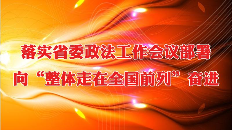 省委政法工作会议在全省政法系统引起热烈反响